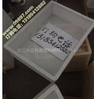 供应出售大量水泥井盖塑料模具