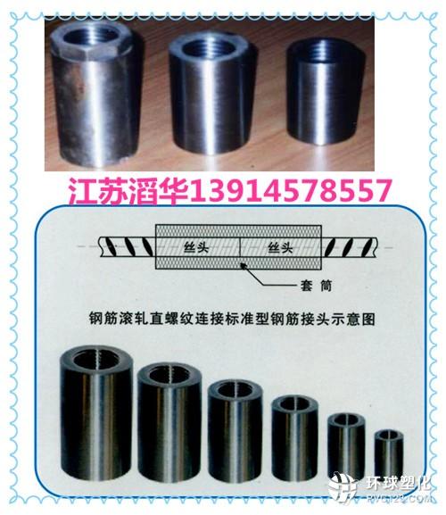 14-40mm直螺纹钢筋连接套筒接驳器厂家直销