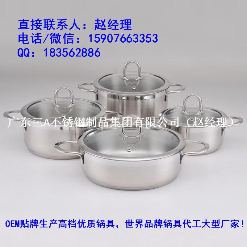 品牌不锈钢锅批发 优质厨具锅具货源 不锈钢锅工厂价直销