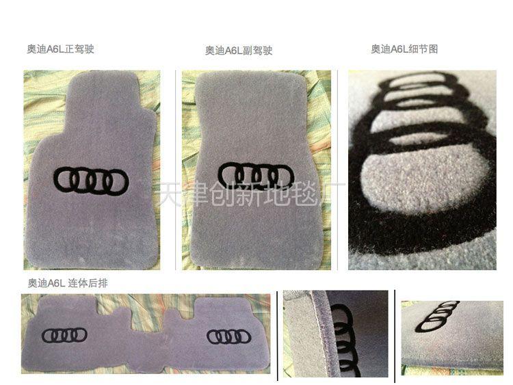 供应奥迪专车专用脚垫/手工腈纶/加厚/A6L/Q7/A4L/A8L/Q5/A3