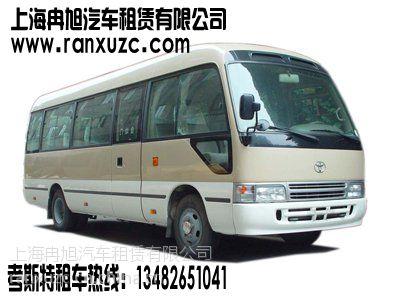 供应上海冉旭租车公司提供考斯特租赁 旅游包车 上海班车租赁服务
