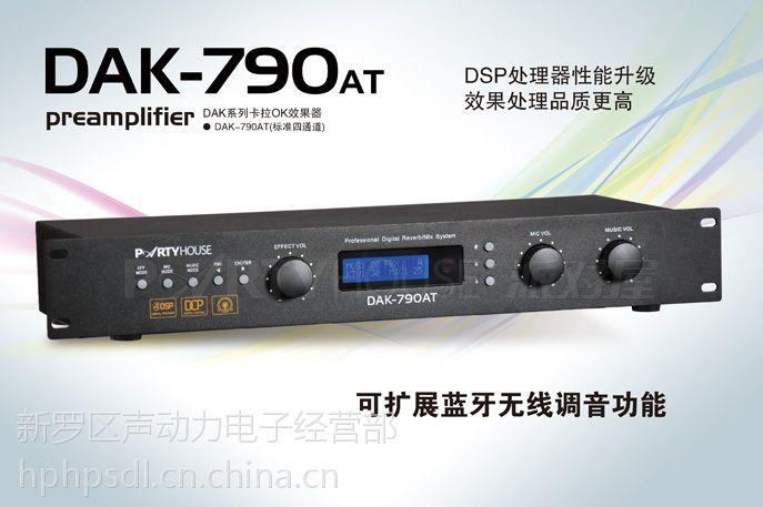 供应声动力 DAK-790AT
