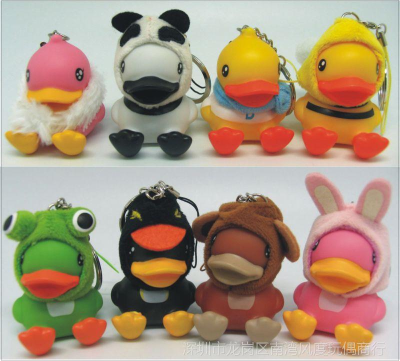 B.DUCK变装小黄鸭穿衣版挂饰 钥匙扣 8款盒装