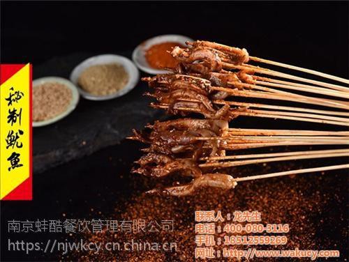 碳烤牛蛙|鸭肠|南京蛙酷餐饮(在线咨询)