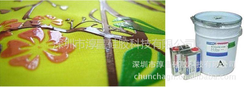 供应服装丝印印花印字透明液态硅胶