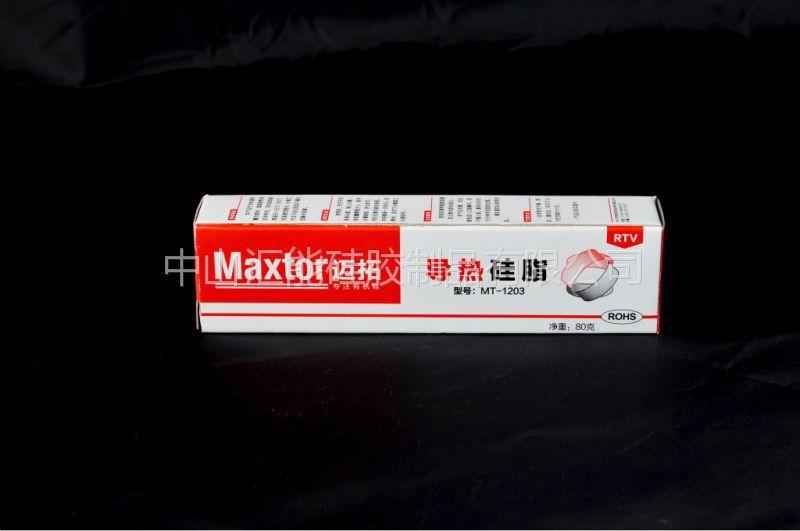 供应迈拓牌(固邦有机硅) 导热硅脂导热硅胶导热胶导热膏
