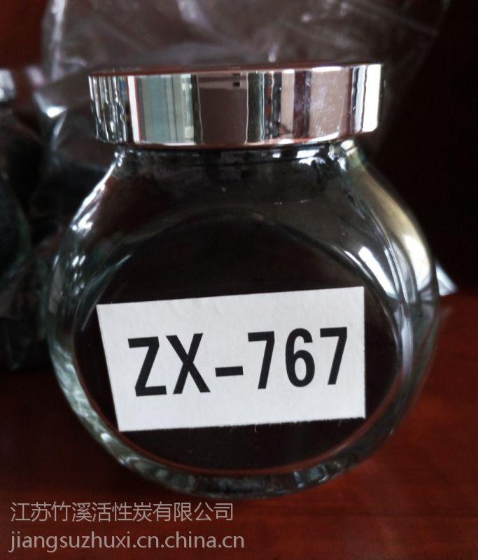 ZX-767药用活性炭