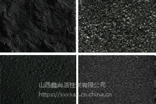 山西新华牌,活性炭牌煤质、柱状、净化水、净化空气活性炭、木质、椰壳、果壳活性炭