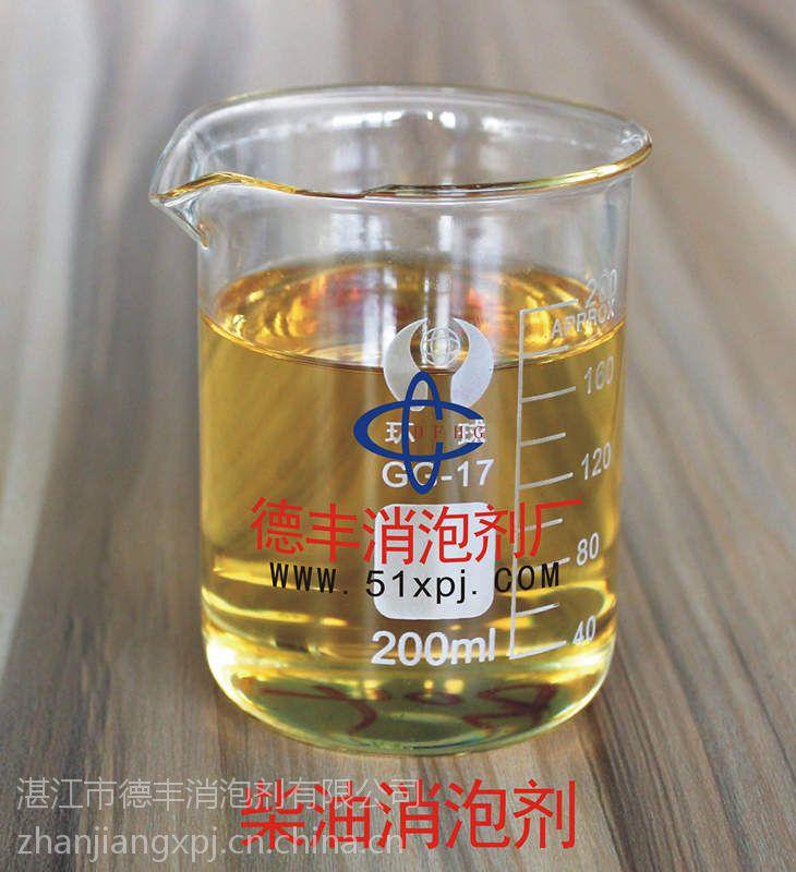 德丰为您提供的柴油消泡剂有效消除和抑制水分及工序中产生的泡沫