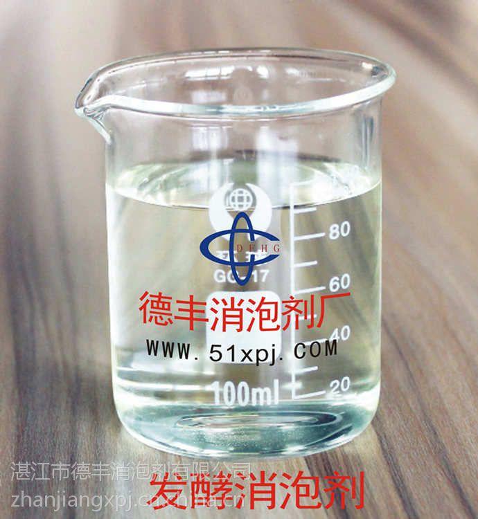 发酵食品消泡剂,德丰提供
