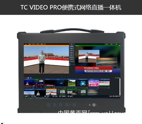 天创华视TCVIDEO PRO录播导播直播便携式一体机
