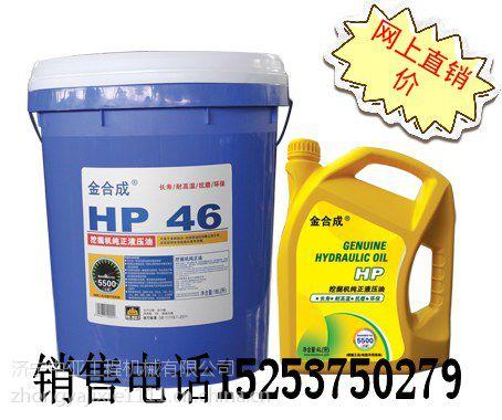 山推小松牌挖掘机纯正液压油 HP 46