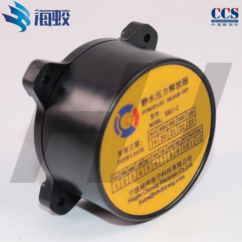 驰洋 HRU-2 静水压力释放器 用于示位标SEP-406 VEP8 CCS证书