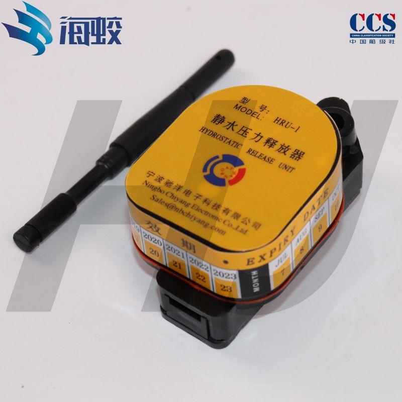 驰洋 HRU-1 静水压力释放器 示位标RLB-32/RLB-38/E3/E5 CCS证书