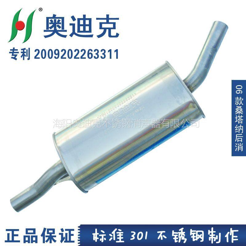 供应【奥迪克厂家直销】不锈钢消声器 06款桑塔纳后节尾段 汽车消声器