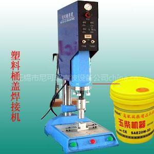 供应桶盖焊接机 机油桶盖焊接机 塑料机油桶盖焊接机