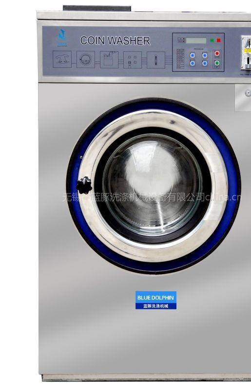 供应投币洗衣机