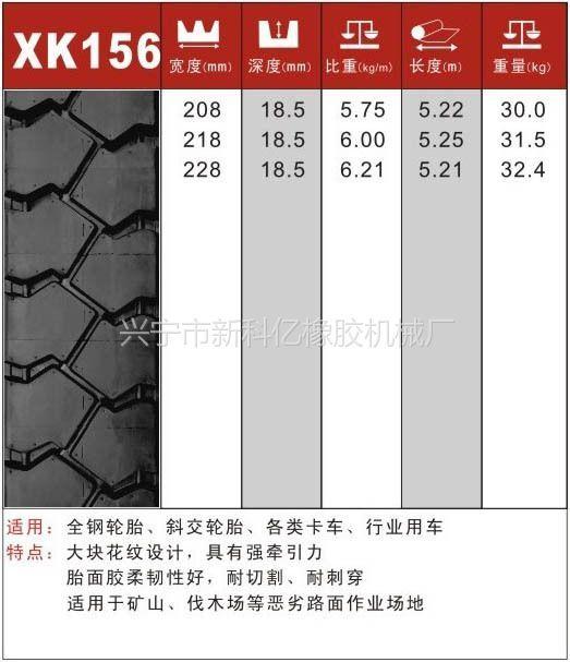 供应预硫化胎面胶-XK156