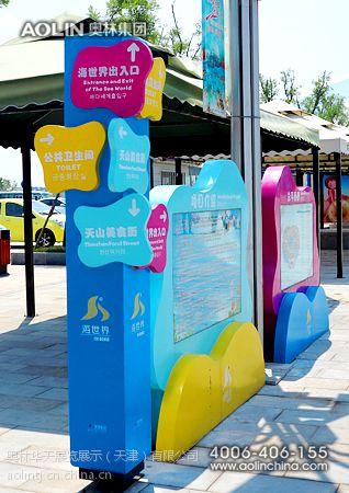 天津 影剧院标识 植物园标识 动物园标识 海洋馆标识设计制作公司