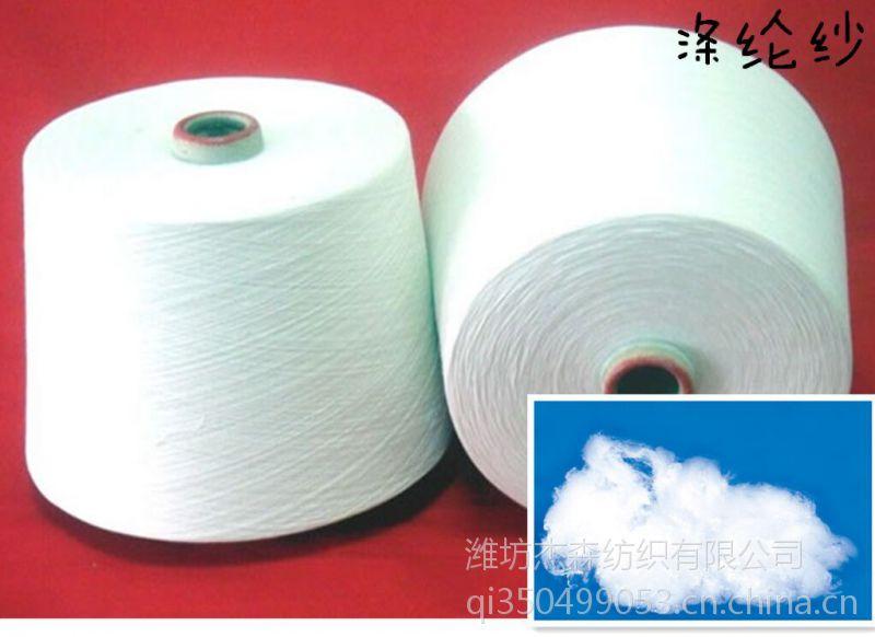 供应12支环锭纺纯涤纱、涤纶纱 全涤纱、大化纤