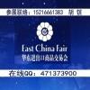 2019年第29届中国华东进出口商品交易会_华交会