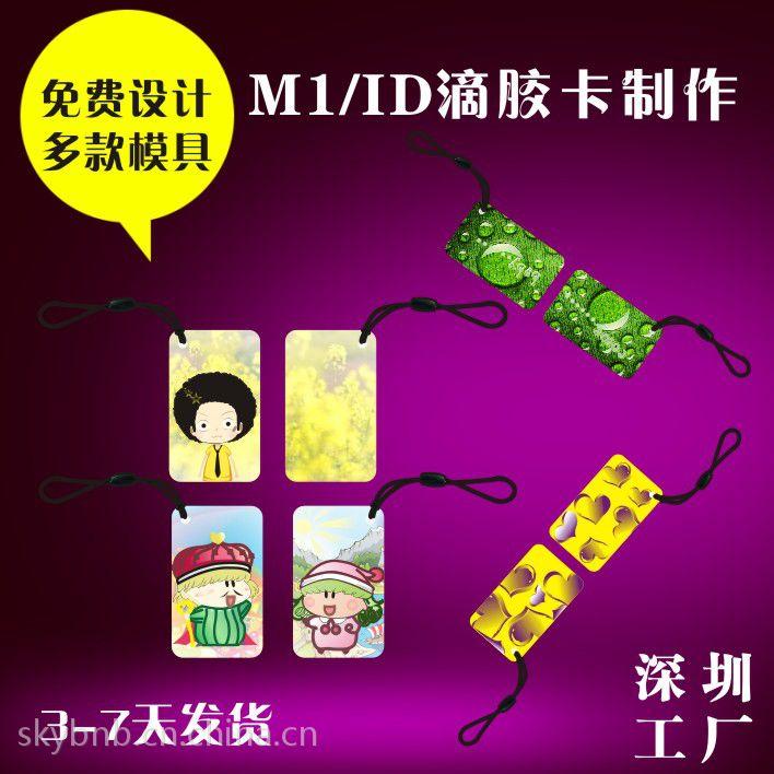 深圳市卡禾智能科技有限公司 IC滴胶卡 ID卡印刷 异形水晶滴胶ID卡 智能卡