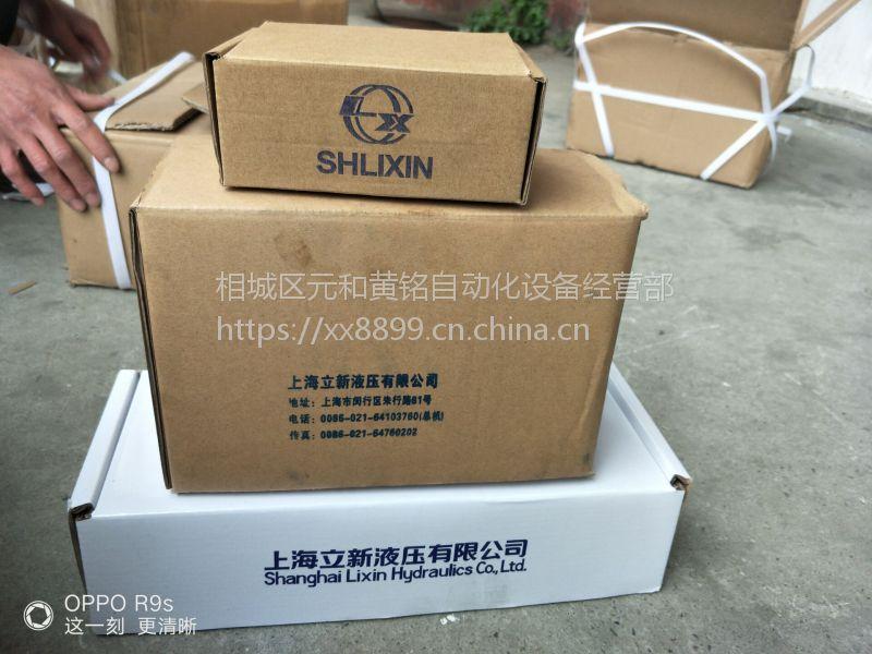 上海立新SHLIXIN手动换向阀 4WMM16E-L6X物美价廉