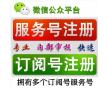 微信公共平台托管 注册