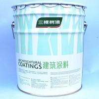 三棵树 SGE201  强效防霉 外墙 乳胶漆 昆明三棵树