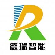 郑州德瑞智能科技有限公司