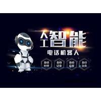 智能外呼电话机器人开发商招代理,质量保证。