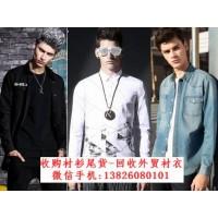 广州收购衬衫尾货 回收库存衬衫男装 清仓处理衬衣价格