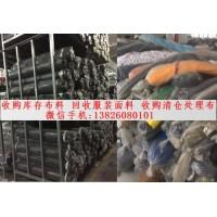 广州回收布料 收购处理布价格 回收旧面料 清仓废布库存