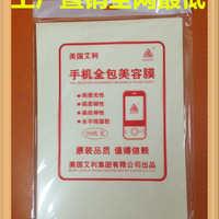 批发 美国艾利A4包机膜  超薄透明整机手机保护膜艾利贴膜