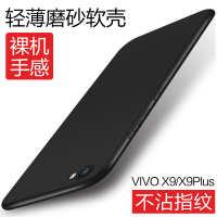 vivoX9手机壳步步高x9plus保护套x9s超薄磨砂硅胶软壳男女款潮