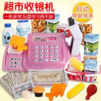 儿童过家家玩具多功能仿真超市声光收银机 收银台扮过家家男女孩