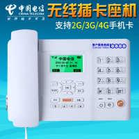F202 F201电信CDMA无线座机老人机