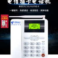 WP228电信无线座机4G无绳CDMA固话无线插卡无绳固定老人电