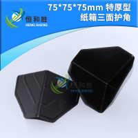 厂家批发 75mm黑色塑胶护角 家具包装塑料护角 可定制不同样式