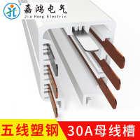30A五线塑钢母线槽 服装制衣厂滑动式照明母线槽 电缆桥架母线槽