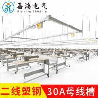 二线塑钢30A母线 工厂缝纫设备母线槽 服装设备照明供电线槽设备