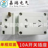 [热]线槽 嘉鸿母线槽 单相双面10A 安全节能开关插座批发