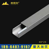 米塔尔40*25铝合金线槽外开铝线槽明线明装电线墙面方型线槽