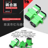 YM亿马 SC/APC单多模适配器 光纤法兰盘耦合连接器电信级