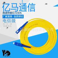 厂家直销YM光纤跳线SC-SC电信级3米单模单芯光纤线尾纤延长线