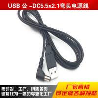 USB公转DC弯头5.5*2.1 电源线 usb对dc公充电延长线 过3A电流
