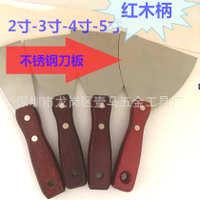 批发红木柄油灰刀 铲刀1寸  1.5寸2寸 3寸 4寸 5寸 油灰刀