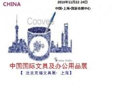 2018年上海文具,纸制品,办公用品展览会