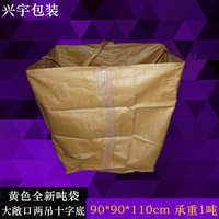 吨包供应两吊十字兜底90*90*110黄色全新料吨袋大敞口太空集装袋