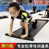 直销速滑培训滑行板 瑜伽练习成人板滑行板平衡力练习滑板送脚垫